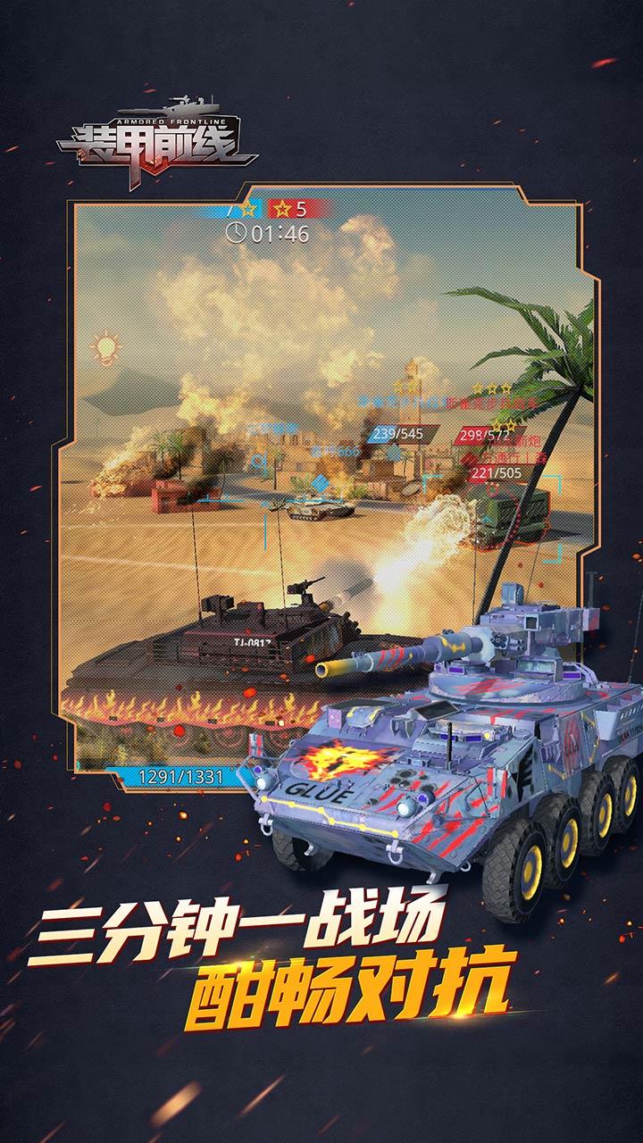 装甲前线-1