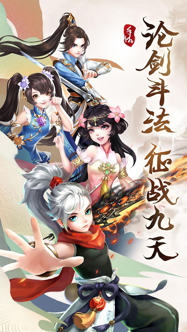 九州仙剑传H5-4
