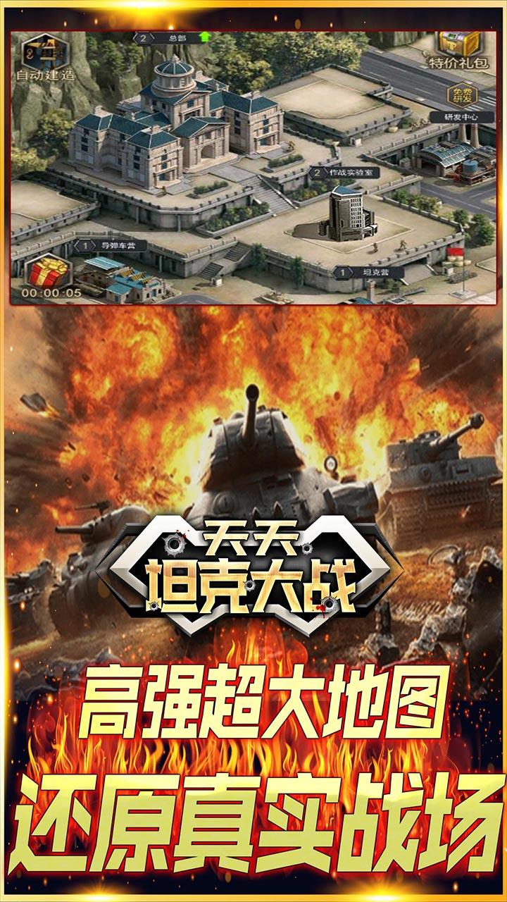 天天坦克大战