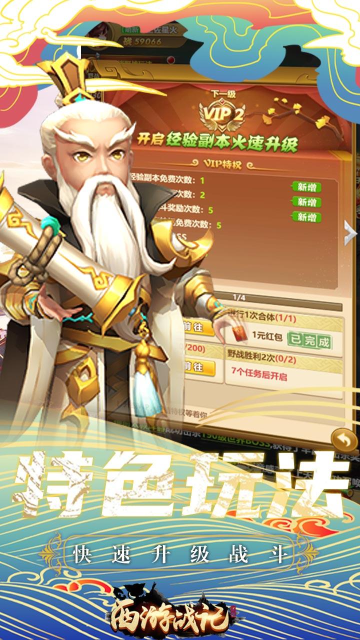 西游战记(抓鬼捉妖)H5