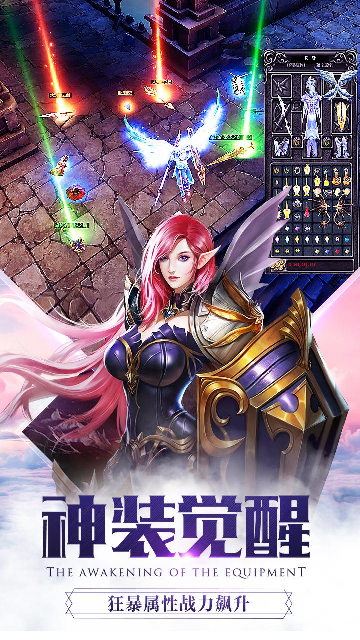大天使之剑H5-新