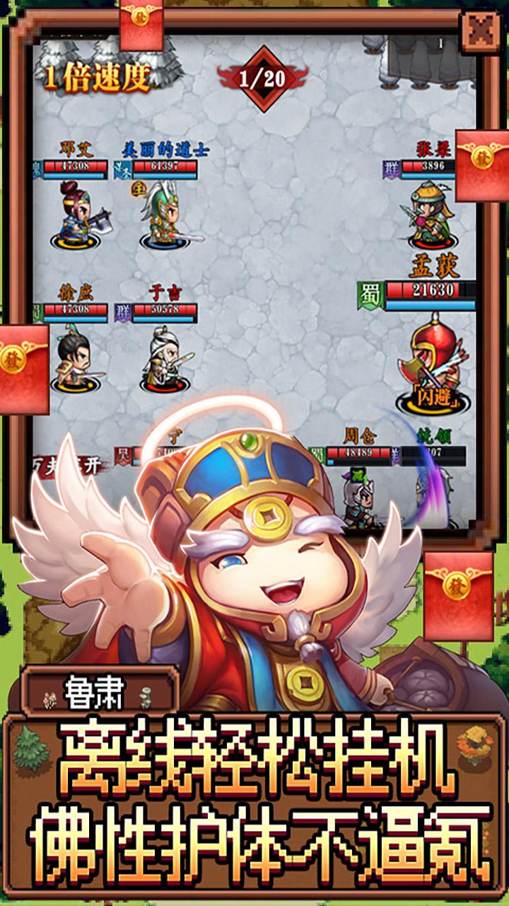 魂斗三国(无限红包)