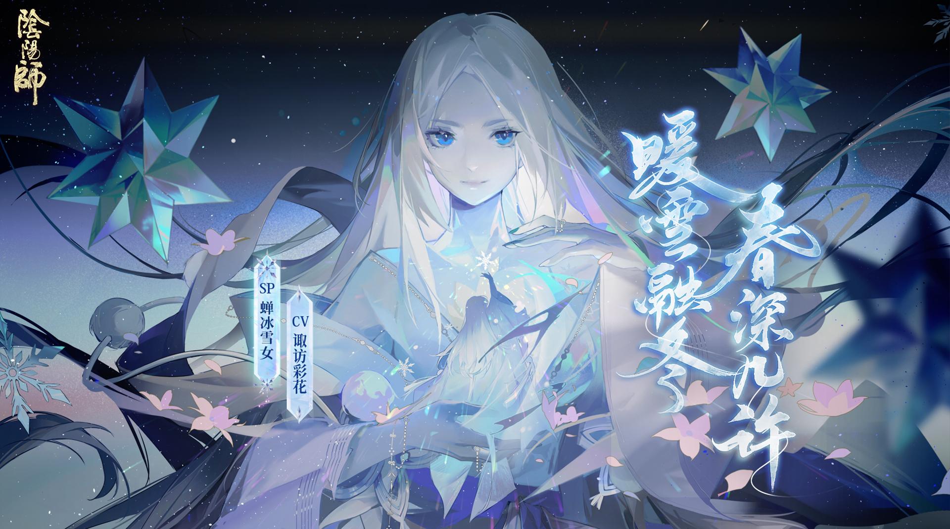 阴阳师-1