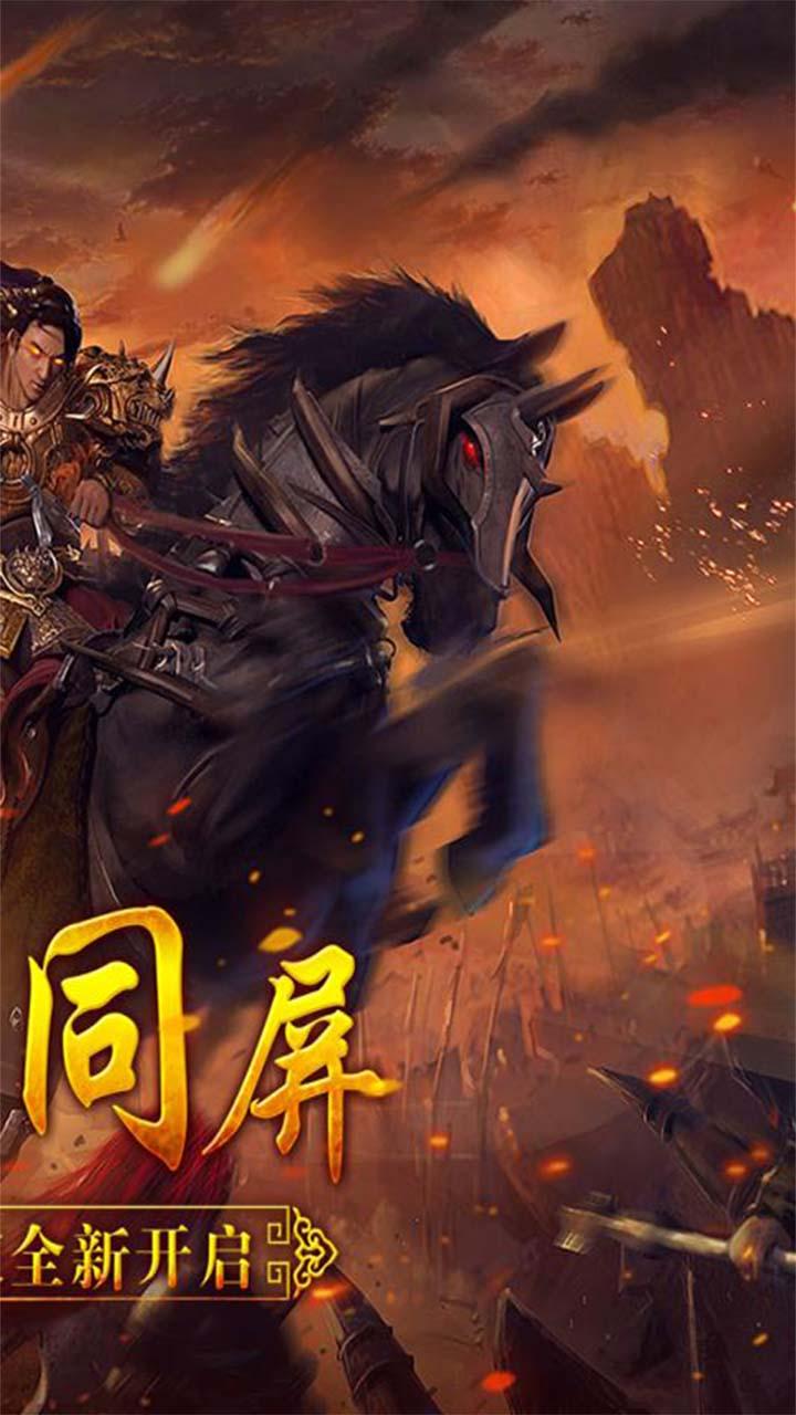 龙骑战歌-1