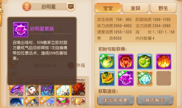 梦幻西游手游启明星召唤灵怎么样(启明星厉害吗)
